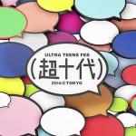 藤田ニコルさん、りゅうちぇるさん等出演のファッションショー「超十代」ゲストの芸人永野さんに衣装提供致しました!