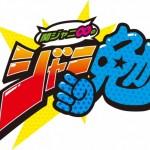 毎週水曜日関西テレビにて放送中の人気番組『関ジャニ∞のジャニ勉』に古着屋JAMが衣装提供致しました!
