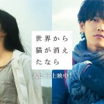 佐藤健さん、宮崎あおいさん主演の映画「世界から猫が消えたなら」に古着屋JAMが衣装提供致しました!