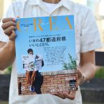 雑誌CREAさんに古着屋JAMが紹介されました(中条あやみさんにご紹介いただきました)!!