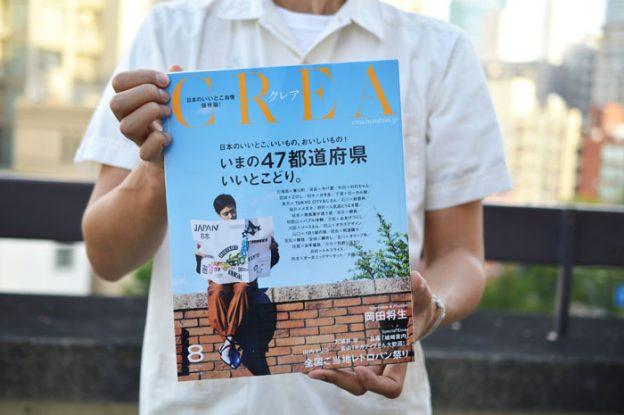 古着屋JAM 雑誌 CREA
