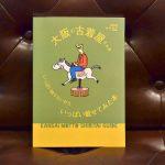 大阪の古着屋ガイド本「大阪の古着屋さんをいっぱい知りたいからいっぱい載せてみた本」にJAMが掲載されました。