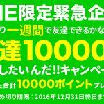 LINE限定緊急企画!!残り一週間で友達できるかな?10000人突破したいキャンペーン!!
