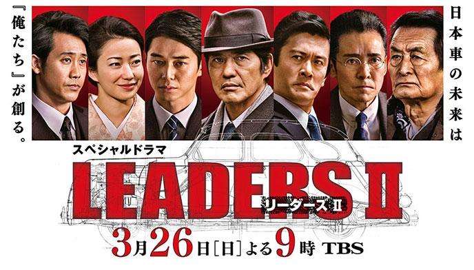 leaders2
