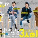 【実物販売中!】堀井新太さん主演のドラマ「3人のパパ」に衣装提供!