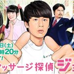 KAT-TUNの中丸雄一さん主演のドラマ「マッサージ探偵ジョー」に衣装提供いたしました!