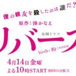 【商品販売中】藤原竜也さん主演のドラマ「リバース」に衣装提供!