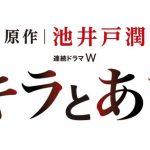 【実物販売中】ドラマ『アキラとあきら』に出演する田中麗奈さんへ衣装提供致しました!