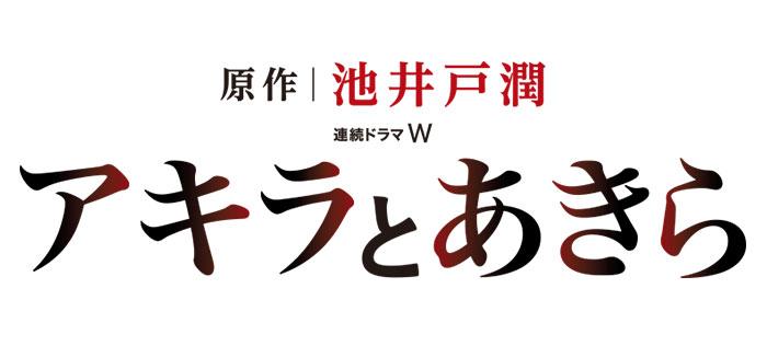 akiratoakira
