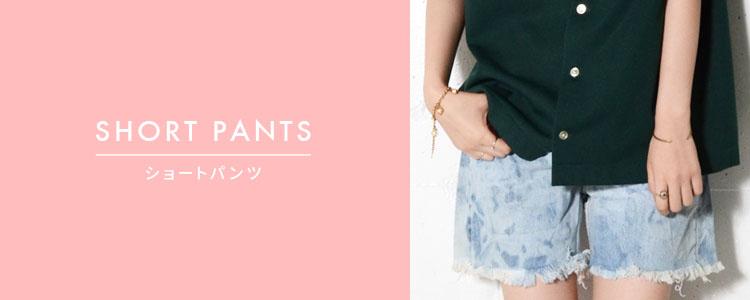 shortpants_l