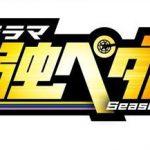 【商品公開中!】ドラマ『弱虫ペダルSeason2』に衣装提供!
