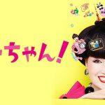 【実物販売中!】ドラマ『トットちゃん!』に出演の清野菜名さんへ衣装提供!
