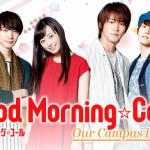 【商品公開中!】NETFLIX放送のドラマ『Good Morning☆Call(グッドモーニングコール)』出演の杉野遥亮さん、長澤航也さんへ衣装提供!