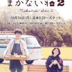 【実物販売中】メーテレドラマ「まかない荘2」に出演の三吉彩花さんに衣装提供致しました!