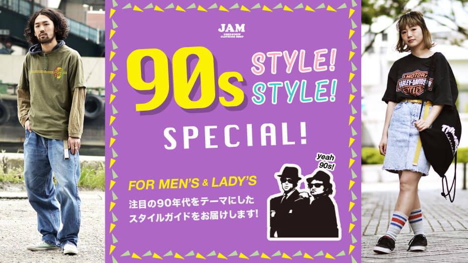 90年代ファッション・古着コーデ...