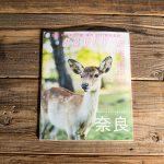 京阪神エルマガジン社 雑誌「SAVVY」~奈良の今行きたいお店・場所 2017最新案内~に衣装提供致しました!