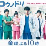 【商品販売中】TBS金曜ドラマ「コウノドリ」に出演の深水元基さんに衣装提供致しました!