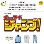 【商品公開中】テレビ東京ドラマ25 「オー・マイ・ジャンプ!」に出演の柳俊太郎さんにチャンピオンやラングラーを衣装提供致しました!
