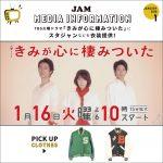 【実物販売中】TBS火曜ドラマ「きみが心に棲みついた」に出演のムロツヨシさんにスタジャンを衣装提供致しました!