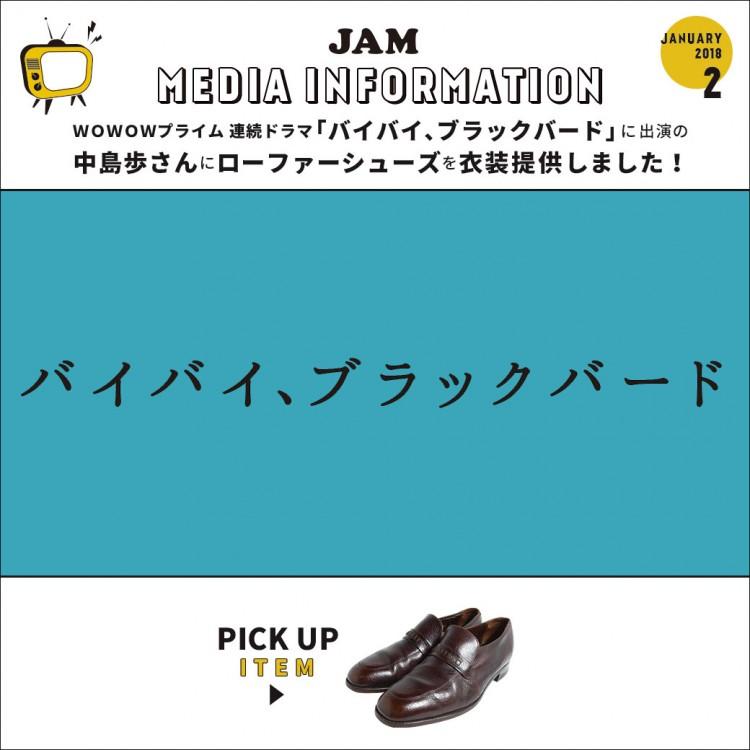 media_info_blackbird