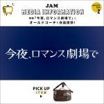映画「今夜、ロマンス劇場で」にオールドコーチバッグを古着屋JAMが衣装提供!