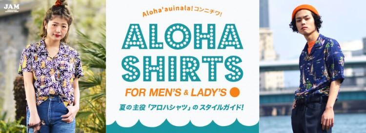 ハワイアンアロハシャツ メンズ 古着 中古 メンズ レディース コーディネート
