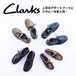 イギリスの老舗ブーツブランド《 Clarks(クラークス)》の名作モデル「デザートブーツ」と「ワラビー」を新入荷!