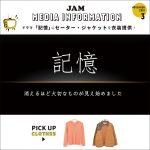 【実物販売中】中井貴一さん主演のドラマ「記憶」に出演の優香さん、モロ師岡さんに衣装提供しました!