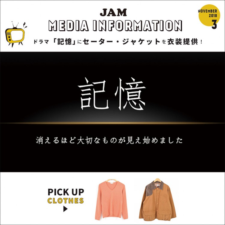 media_info_kioku_