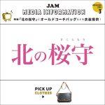 【商品公開中】映画「北の桜守」に古着屋JAMがオールドコーチバッグを衣装提供致しました!