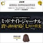 【商品公開中】ドラマ「ミッドナイト・ジャーナル」にJAMリメイクのバブアージャケットを衣装提供致しました!