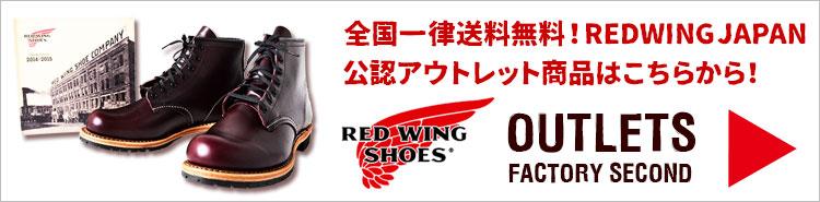 redwing_olfs2