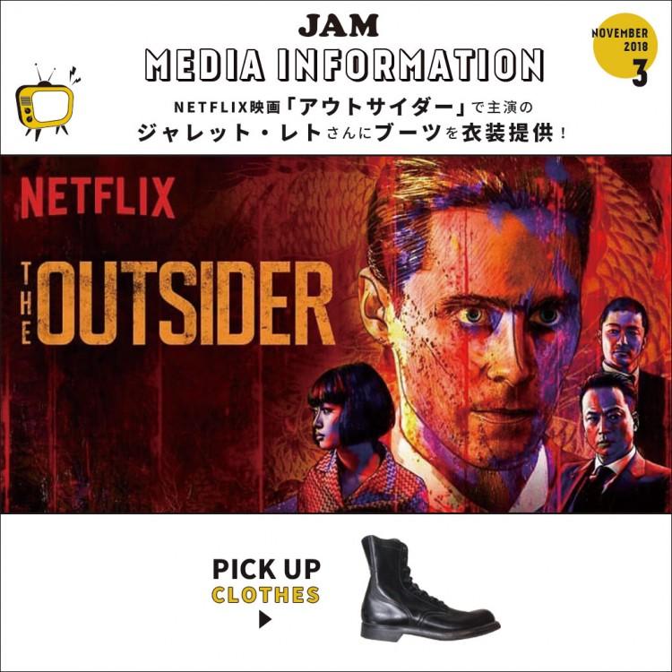 古着屋JAM 衣装提供 メディア 映画 アウトサイダー