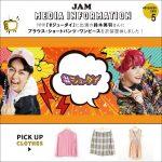 【商品公開中】NHK放送「#ジューダイ」に出演の鈴木美羽さんにブラウス、ショートパンツ、ワンピースを衣装提供