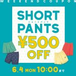 今から着れる夏アイテムを手に入れよう!週末限定ショートパンツ500円OFFクーポン配布中!