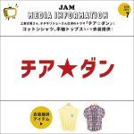【商品販売中】土屋太鳳さん、オダギリジョーさん出演のドラマ「チア☆ダン」にコットンシャツ、半袖トップスを衣装提供!