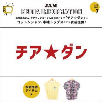 media_info_chiadan (1)