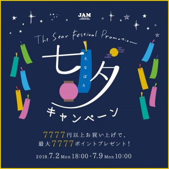 tanabata_sp_title_