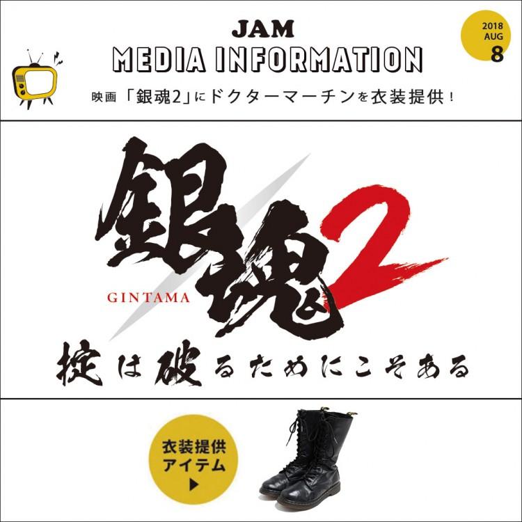 銀魂2 衣装提供 古着屋JAM 衣装リース レンタル