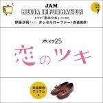 【商品公開中】ドラマ「恋のツキ」に出演の伊藤沙莉さんにタッセルローファーを衣装提供!