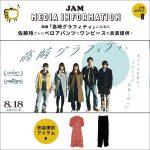 【商品販売中】映画「高崎グラフィティ。」に出演の佐藤玲さんにベロアパンツとワンピースを衣装提供!