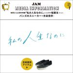【商品公開中】知英さん主演の映画「私の人生なのに」に出演の稲葉友さんにバンズのスニーカーを衣装提供!