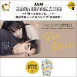 【商品公開中】映画「寝ても覚めても」に出演の渡辺大知さんにアロハシャツを衣装提供!