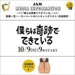 ドラマ「僕らは奇跡でできている」で主演の高橋一生さんにカーハートのハンティングベストを衣装提供!