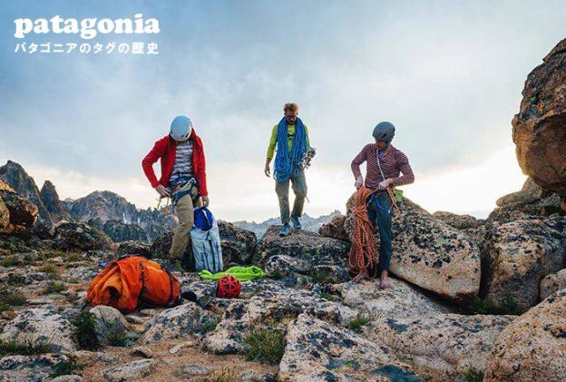 patagoniaの歴史
