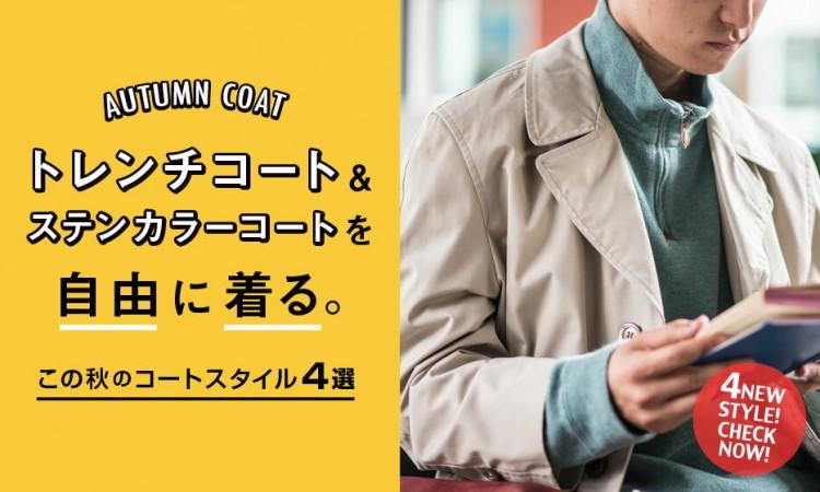 古着屋JAMの秋のトレンチコート特集