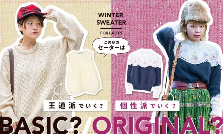古着屋JAMのセーター特集一覧