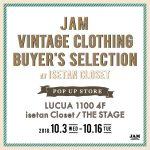 古着屋JAMのポップアップストアがルクアイーレ 4階 ISETAN CLOSET/ザ・ステージにて開催中!