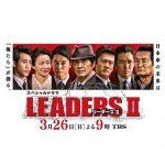 【実物販売中】LEADERSⅡに出演の菅野美穂さんと前田敦子さん衣装提供!