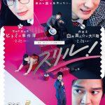 【実物販売中】小松菜奈さん、山本耕史さん等出演のドラマ「スリル!赤の章・黒の章」に衣装提供!